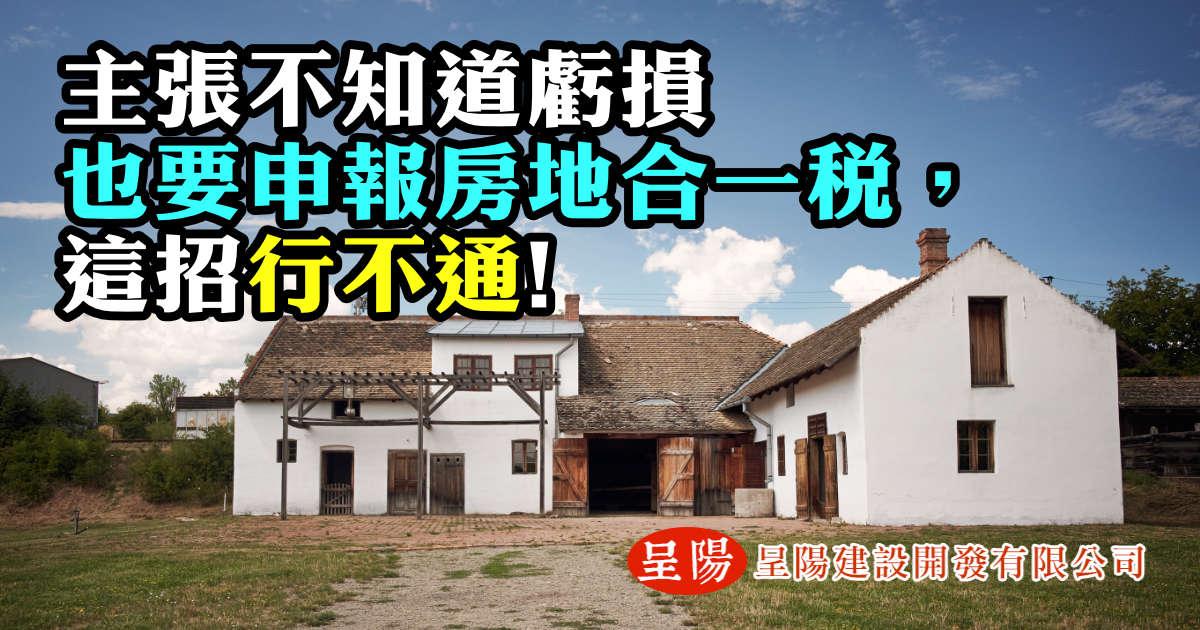 房地合一稅-呈陽建設