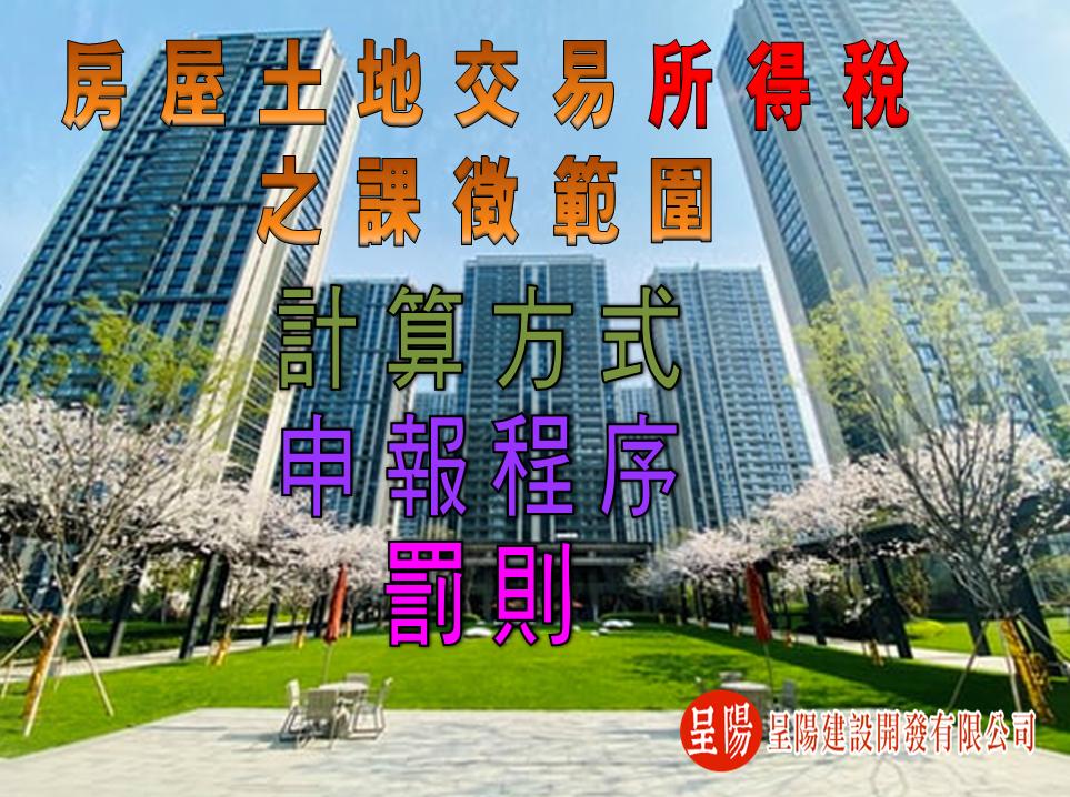房屋土地交易所得稅之課徵範圍,計算方式,申報程序,罰則-呈陽