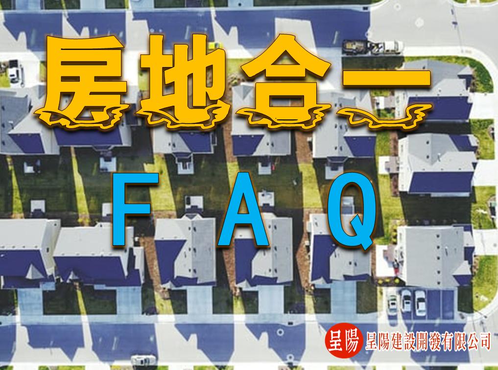 房地合一-FAQ-土地買賣-呈陽建設開發有限公司