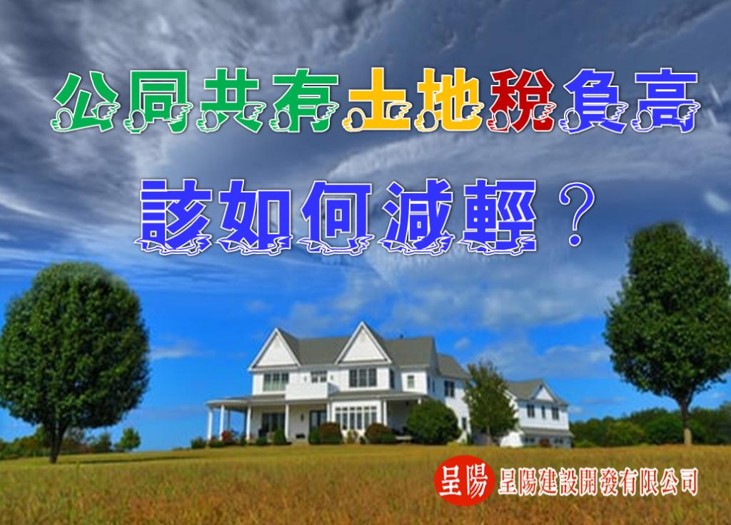 公同共有土地稅負高,該如何減輕-土地買賣-呈陽建設開發有限公司