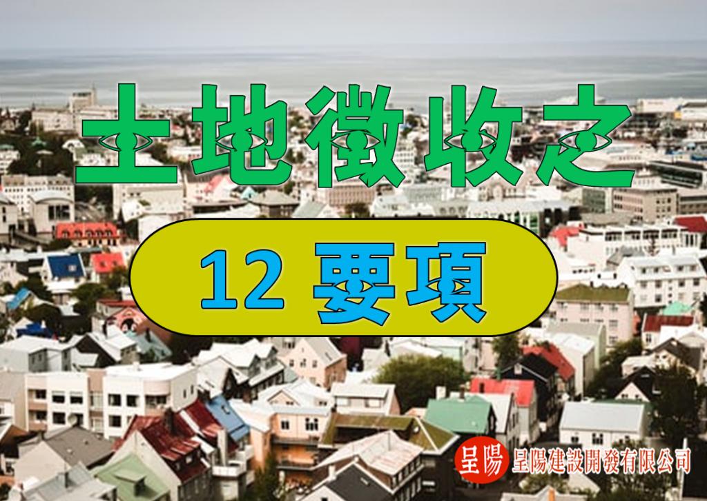 土地徵收之12要項-土地買賣-呈陽建設開發有限公司