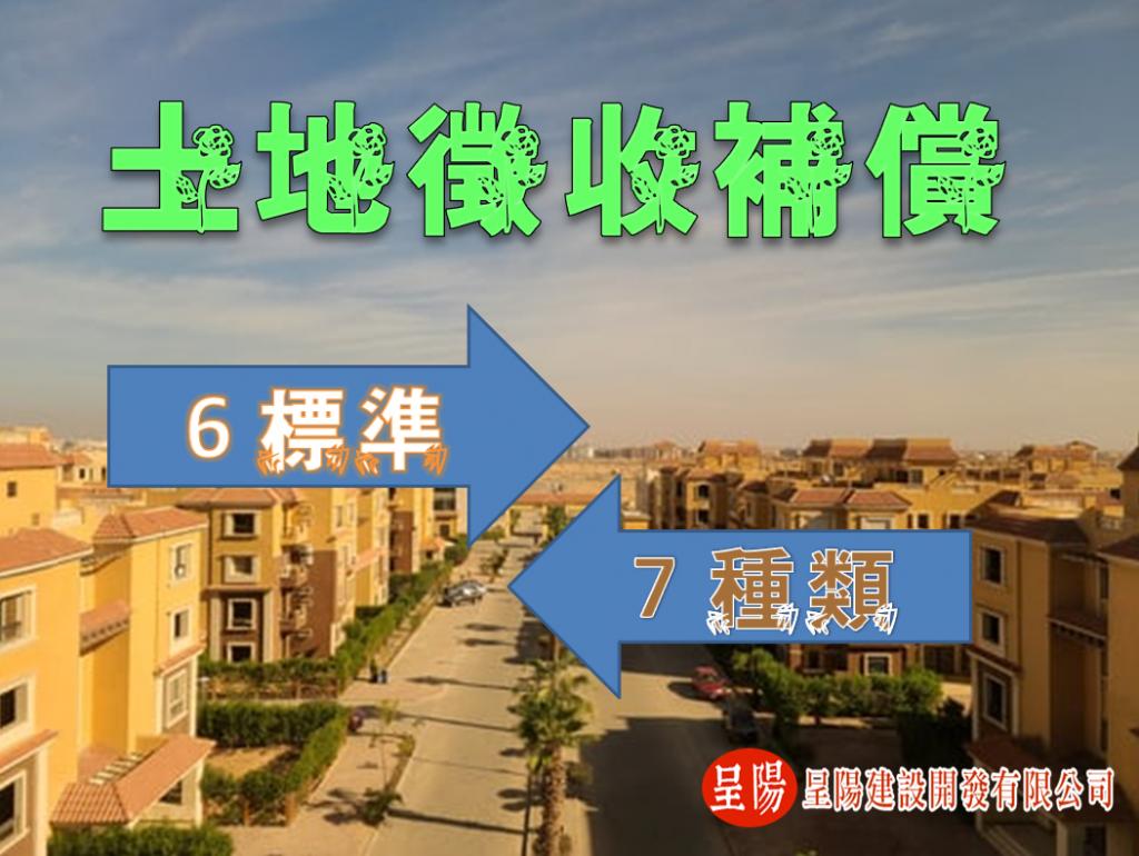 土地徵收補償種類標準-6標準+7種類-土地買賣-呈陽建設開發有限公司