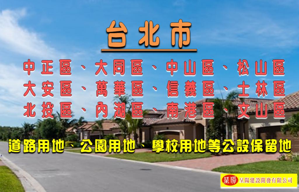 台北市-道路用地、公園用地、學校用地等公設保留地-土地買賣,土地開發,不動產買賣-呈陽建設開發有限公司